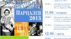 """""""Празници Парцалев 2013"""" започват в Левски"""