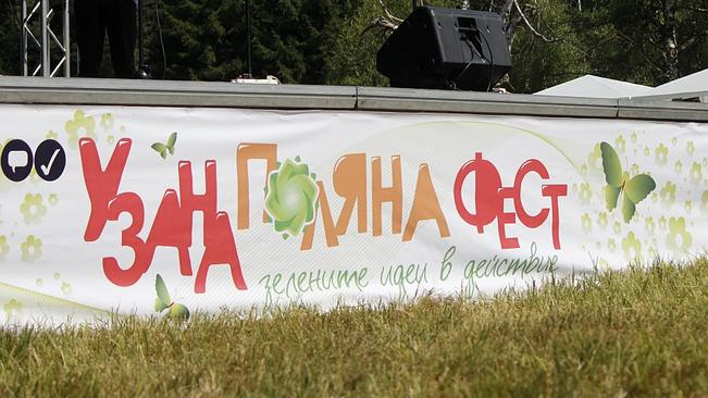"Заредете се позитивно с ""Узана Поляна Фест"" 2013"